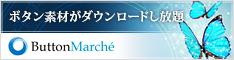 buttonmarche23460